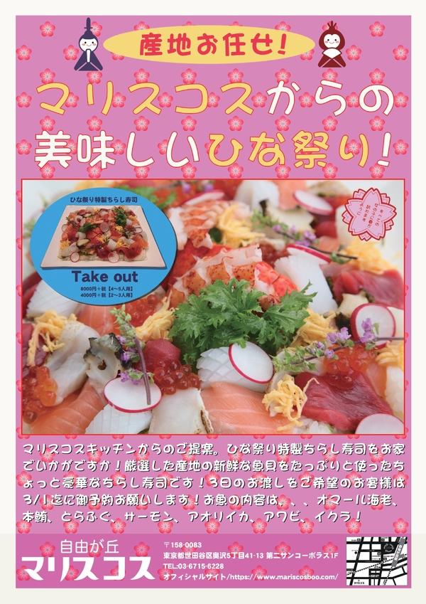 ひな祭り特製ちらし寿司のご案内